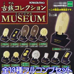 古銭コレクション ミュージアム カプセルコレクション MUSEUM 大判 小判 フィギュア グッズ おもちゃ エポック社(全13種フルコンプセット)
