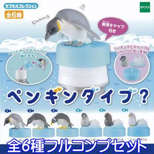 ペンギンダイブ? カプセルコレクション フィギュア 動物 グッズ PENGUIN FIGURE ガチャ エポック社(全6種フルコンプセット)