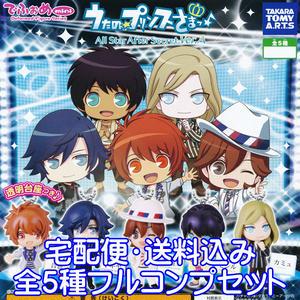 でふぉめmini うたの☆プリンスさまっ♪ All Star After Secret Ver.A うた☆プリ フィギュア おもちゃ ガチャ タカラトミーアーツ(全5種フルコンプセット)
