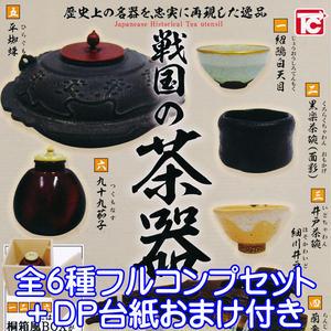 戦国の茶器 Japanease Historical Tea utensil 日本 歴史 お茶 ミニチュア  グッズ フィギュア ガチャ トイズキャビン(全6種フルコンプセット+DP台紙おまけ付き)
