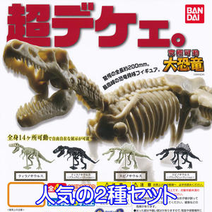超デケェ。 究極可動大恐竜 恐竜骨格 フィギュア 恐竜 DINOSAURS FIGURE グッズ 模型 ガチャ バンダイ(人気の2種セット)