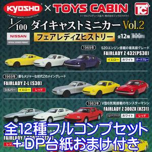 1/100 ダイキャストミニカー Vol.2 フェアレディZヒストリー NISSAN Kyosho トイズキャビン (全12種フルコンプセット+DP台紙おまけ付き)