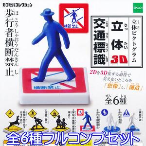 立体ピクトグラム 立体3D 交通標識 カプセルコレクション フィギュア ガチャ エポック社(全6種フルコンプセット)