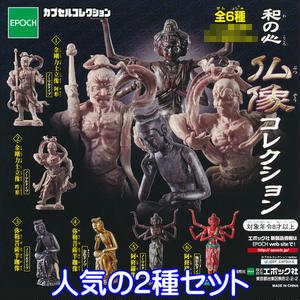 和の心 仏像コレクション 模型 フィギュア 歴史 お寺 2017 ディスプレイ ガチャ エポック社(人気の2種セット)