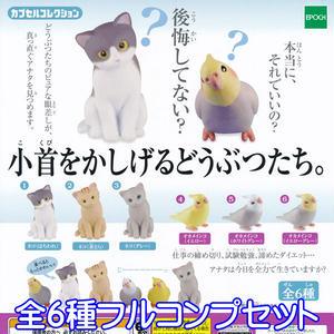 小首をかしげるどうぶつたち。 カプセルコレクション フィギュア 鳥 猫 グッズ 模型 ガチャ エポック社(全6種フルコンプセット)