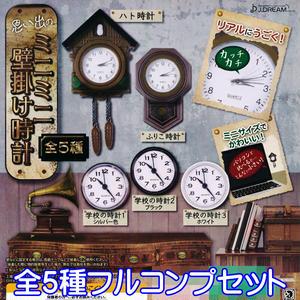 思い出のミニミニ壁掛け時計 ミニチュア 模型 動く ジオラマ 学校 ハト ふりこ グッズ ガチャ J.DREAM(全5種フルコンプセット)