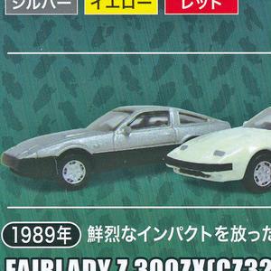 1983年 FAIRLADY Z 300ZX[HZ31]シルバー/ブラック  (1/100 ダイキャストミニカー Vol.2 フェアレディZヒストリー NISSAN Kyosho トイズキャビン)