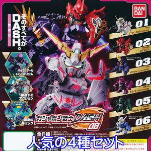ガシャポン戦士DASH08 ロボット ダッシュ フィギュア アニメ グッズ 模型 ガチャ バンダイ(人気の4種セット)