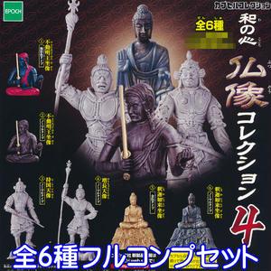 和の心 仏像コレクション4 模型 フィギュア 歴史 お寺 2017 ディスプレイ 模型 ジオラマ ガチャ エポック社(全6種フルコンプセット)