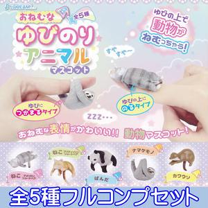 おねむな! ゆびのりアニマルマスコット 動物 猫 ネコ パンダ 獺 ミニチュア グッズ ガチャ J.DREAM(全5種フルコンプセット)