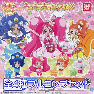 キラキラ☆プリキュアアラモード キラキラキラルンスイング(全4種フルコンプセット)