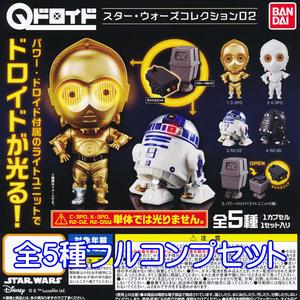 Qドロイド スター・ウォーズコレクション02 STAR WARS 映画 SF 宇宙 ロボット フィギュア グッズ バンダイ(全5種フルコンプセット)