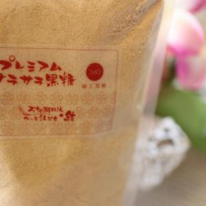 【400g】プレミアム サラサラ黒糖