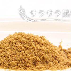 サラサラ黒糖 500g