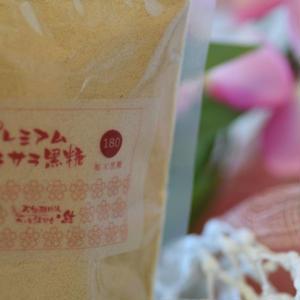 ネット限定【1kg】プレミアム サラサラ黒糖