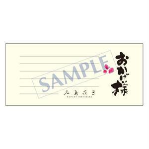 一筆箋/メッセージ/PS-0102/1ケース(50枚)