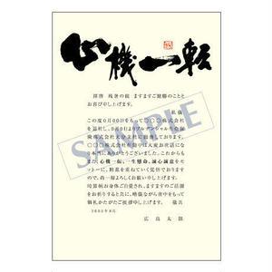 メッセージカード/転職・退職/09-0405/1セット(50枚)