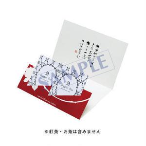 ティーバッグカード/TB-02/1セット(10枚)