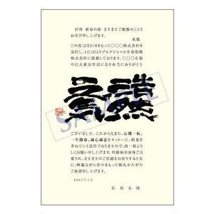 メッセージカード/転職・退職/09-0408/1セット(50枚)