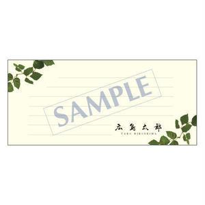 一筆箋/レギュラー/PS-0069/1ケース(50枚)