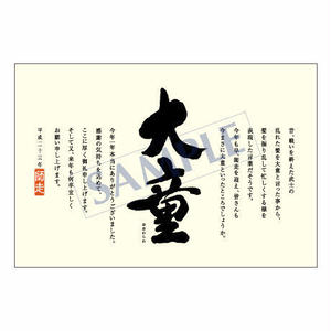 メッセージカード/年末便り/08-0318/1セット(10枚)