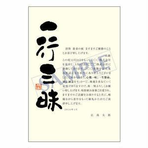 メッセージカード/転職・退職/14-0703/1セット(50枚)
