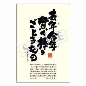 メッセージカード/年末便り/08-0322/1セット(10枚)