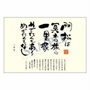 メッセージカード/年末便り/08-0321/1セット(10枚)