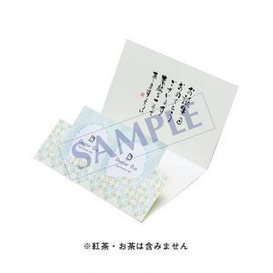 ティーバッグカード/TB-07/1セット(10枚)