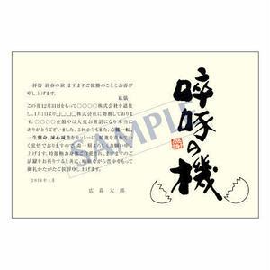 メッセージカード/転職・退職/09-0707/1セット(50枚)
