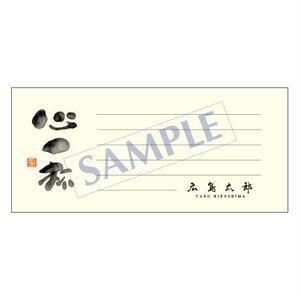 一筆箋/メッセージ/PS-0097/1ケース(50枚)