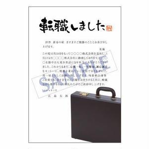 メッセージカード/転職・退職/14-0710/1セット(50枚)