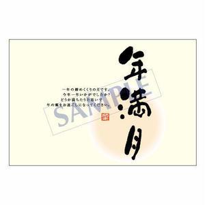 メッセージカード/年末便り/08-0313/1セット(10枚)