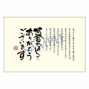 メッセージカード/年末便り/08-0319/1セット(10枚)