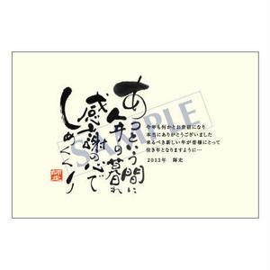 メッセージカード/年末便り/11-0560/1セット(10枚)