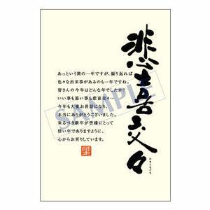 メッセージカード/年末便り/08-0317/1セット(10枚)