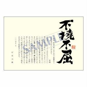 メッセージカード/転職・退職/14-0706/1セット(50枚)