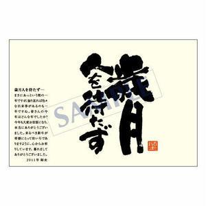 メッセージカード/年末便り/08-0325/1セット(10枚)
