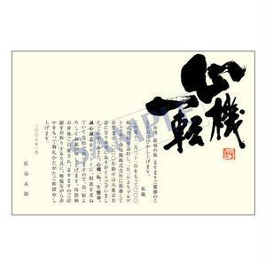 メッセージカード/転職・退職/09-0403/1セット(50枚)