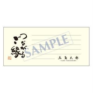 一筆箋/メッセージ/PS-0101/1ケース(50枚)