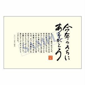 メッセージカード/年末便り/08-0327/1セット(10枚)