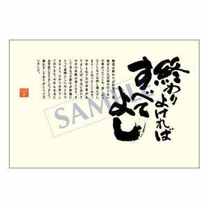 メッセージカード/年末便り/08-0324/1セット(10枚)