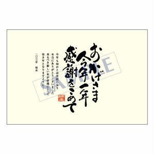 メッセージカード/年末便り/11-0562/1セット(10枚)