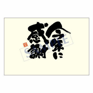 メッセージカード/年末便り/08-0320/1セット(10枚)