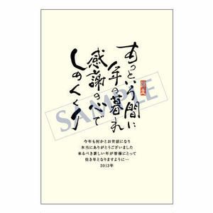 メッセージカード/年末便り/11-0561/1セット(10枚)