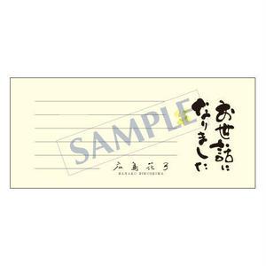 一筆箋/メッセージ/PS-0094/1ケース(50枚)