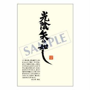 メッセージカード/年末便り/08-0323/1セット(10枚)
