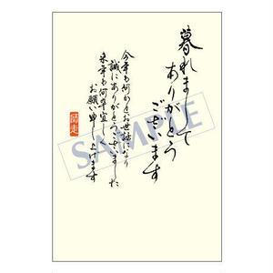 メッセージカード/年末便り/08-0314/1セット(10枚)