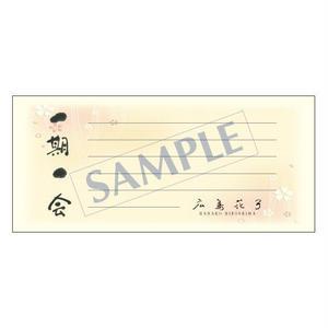 一筆箋/メッセージ/PS-0104/1ケース(50枚)