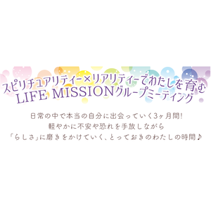 LIFE MISSIONグループミーティング 全3回参加権(2018年12月)